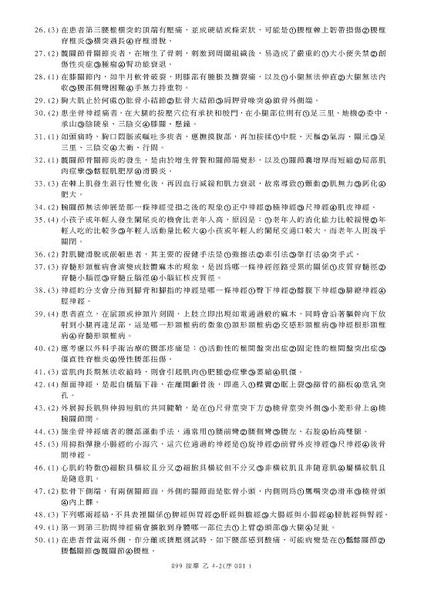 乙級技術士技能檢定學科測試試題_頁面_2.jpg
