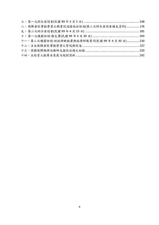 委託「按摩業開放後管理之法制建構規劃」研究報告_頁面_003.jpg