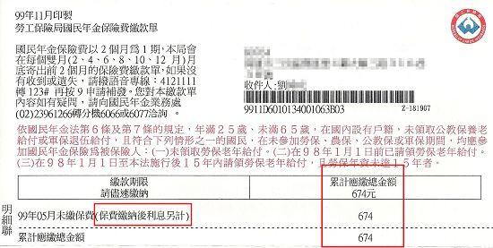 國民年金-201011-1.jpg