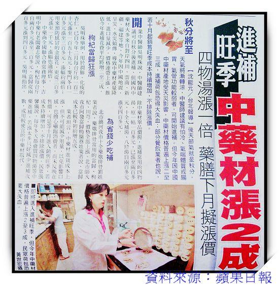 20100921-蘋果-中藥漲價.jpg