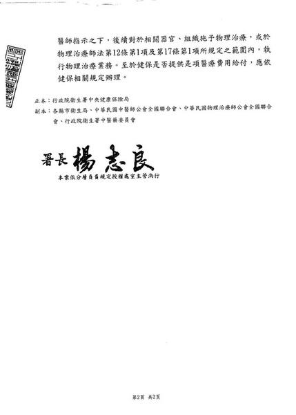 990614行政院衛生署函(171)_2.jpg