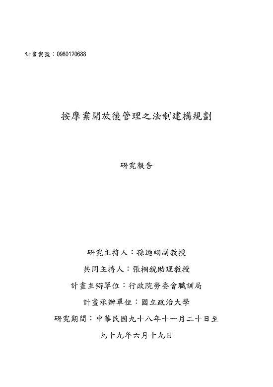 委託「按摩業開放後管理之法制建構規劃」研究報告_頁面_001.jpg