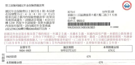 國民年金-201007-1.jpg