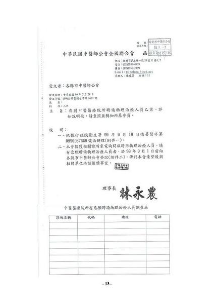 990728-中醫全聯會公文.jpg