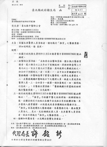 991125-台北縣衛生局函中醫師公會.jpg