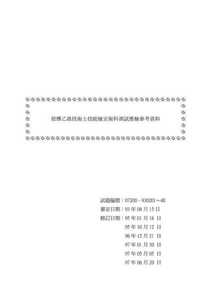 072002_頁面_01.jpg
