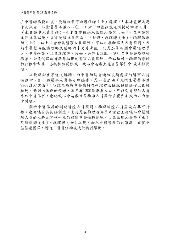 06-CCMP97-RD-037_頁面_04.jpg