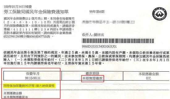 國民年金-20110114-1.jpg