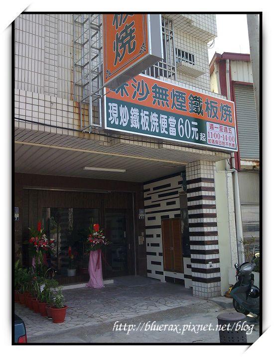 20110515-味沙.jpg