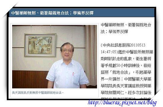 中醫藥師無照、衛署擬就地合法;學術界反彈.jpg