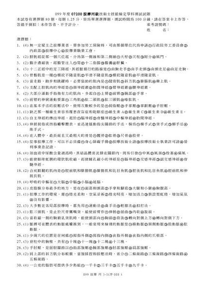 丙級技術士技能檢定學科測試試題_頁面_1.jpg