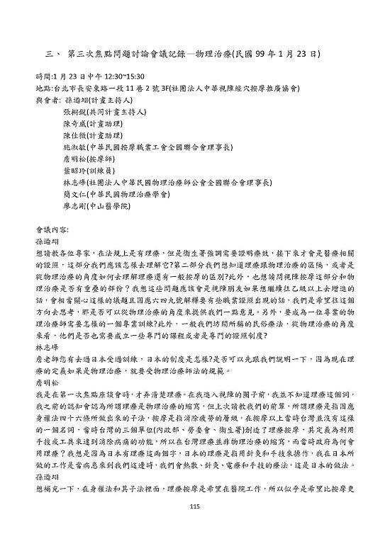 委託「按摩業開放後管理之法制建構規劃」研究報告_頁面_119.jpg