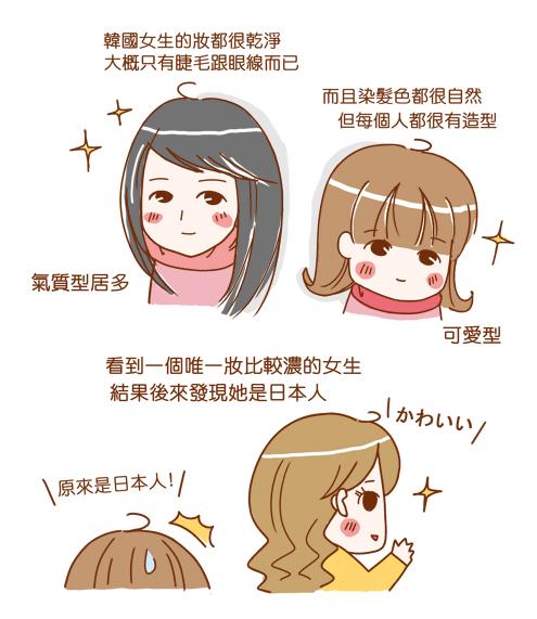 釜山3-漫畫2