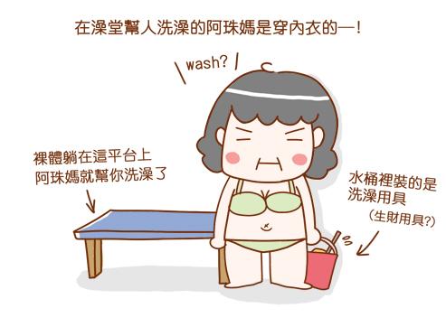 釜山3-漫畫3