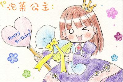 泡菜生日快樂