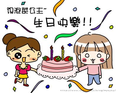 泡菜公主生日賀圖