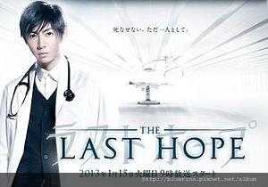 LAST_HOPE.jpg
