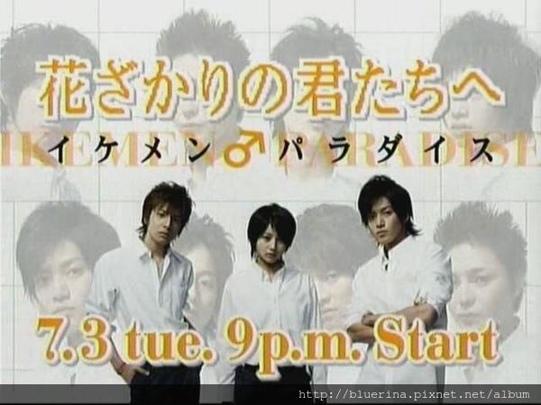 2007 花樣少年少女.jpg