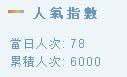 2006 人氣滿6000紀念.jpg