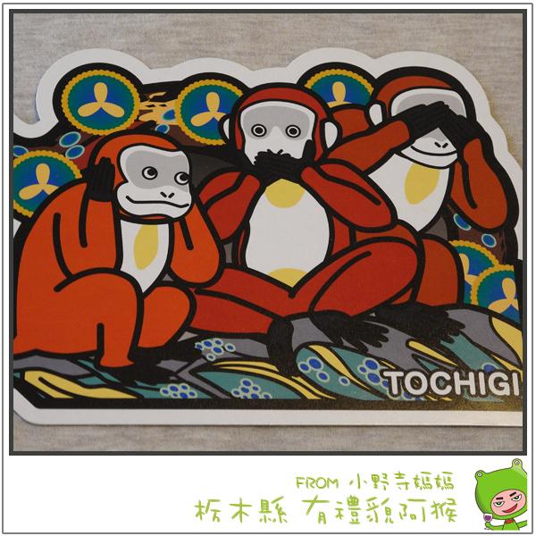 栃木猴.jpg