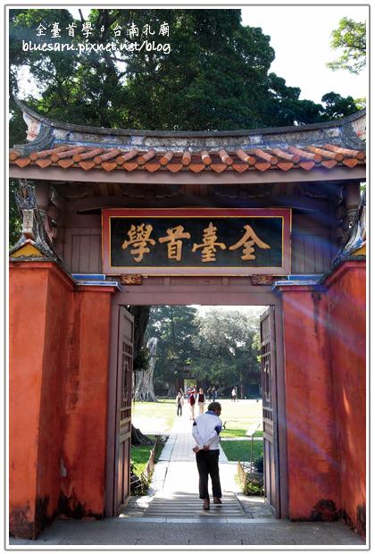 台南孔廟2.jpg