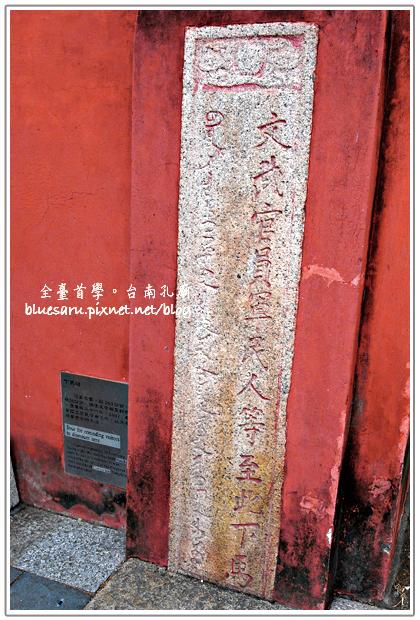 台南孔廟3.jpg