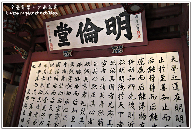 台南孔廟8.jpg