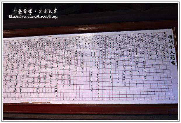 台南孔廟12.jpg