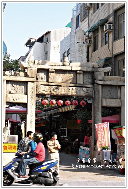 台南孔廟1.jpg