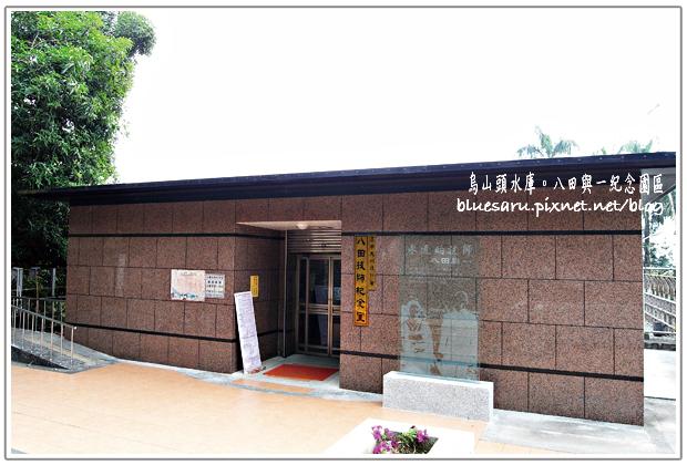 八田與一紀念園區14.jpg