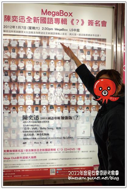 陳奕迅2012megabox簽名會.jpg