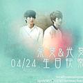120405-0424榮光生日賀圖.png