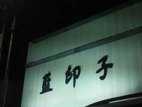 CIMG1919.JPG