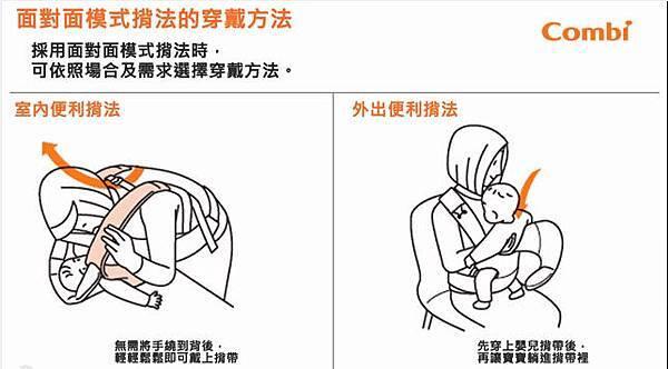 揹巾033面對面試揹法.jpg