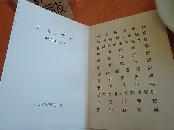 小微訂婚 (102).JPG