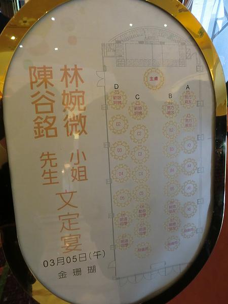 小微訂婚 (98).JPG