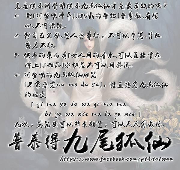 九尾狐仙供奉方式