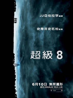電影-超級八.JPG