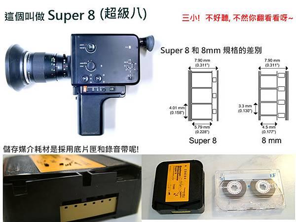 超級八釐米攝影機-照片.jpg