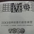 100個禪繞畫的創意練習