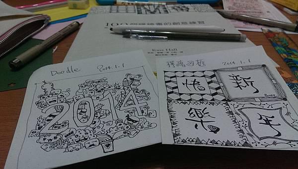 禪繞邊框和Doodle