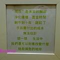 日月老茶廠-廁所標語.jpg