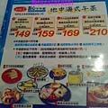 下午茶menu.jpg