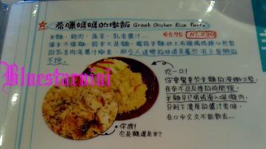 秘密主餐燉飯.jpg