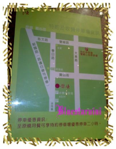 原燒-桃園地圖