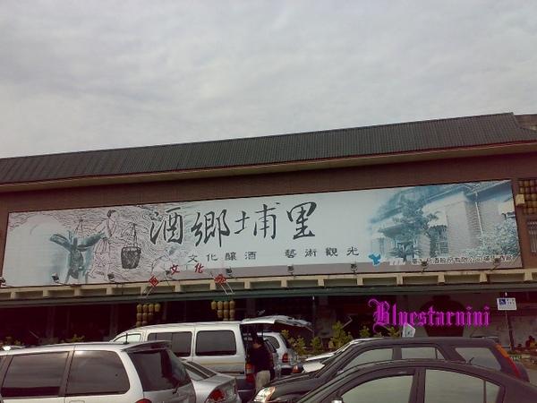 埔里酒廠2.jpg
