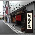 東京《麵屋武藏》3.jpg