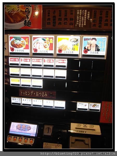 東京《麵屋武藏》4.jpg