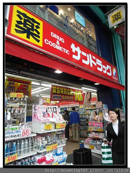 東京《吉祥寺》DRUG & COSMETIC.jpg