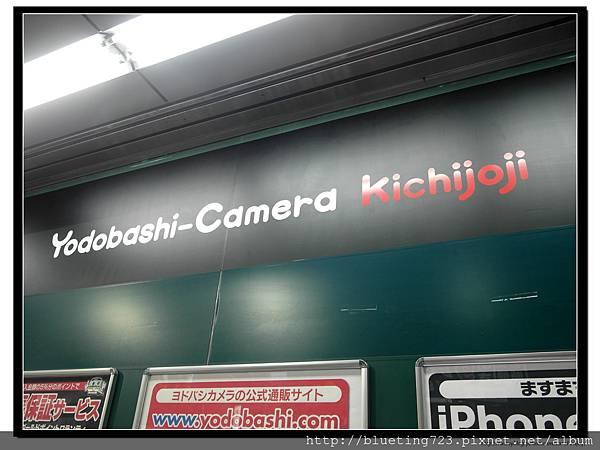 東京《吉祥寺》Yodobashi.jpg
